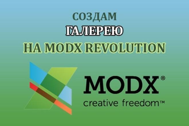 Создам Галерею на MODX Revolution 1 - kwork.ru