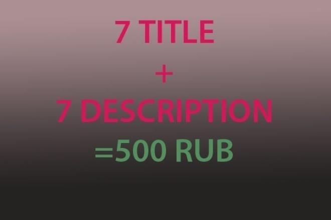 Напишу 7 мета тегов Title+Description 1 - kwork.ru