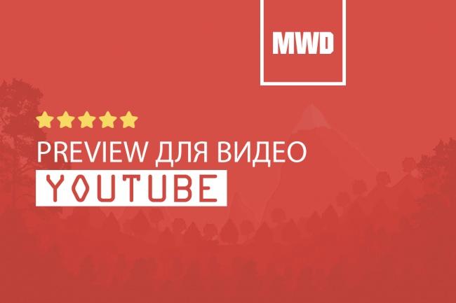 Preview для видео YouTube 1 - kwork.ru