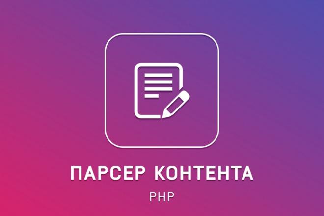 Парсер контента на PHPСкрипты<br>Напишу парсер контента для Ваших нужд. Вывод информации в необходимом Вам формате: • xml • xls • csv • json<br>