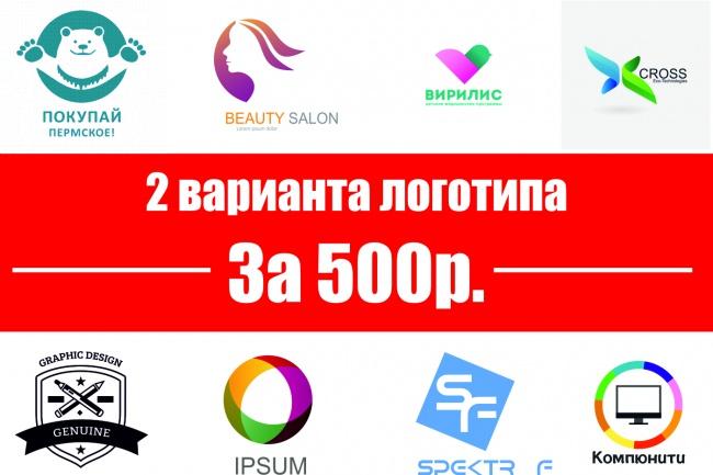 Два варианта Логотипа + Визуализация + Ч/б 1 - kwork.ru