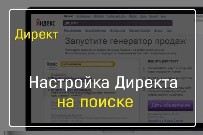 Настройка Яндекс Директ - на поиске 1 - kwork.ru