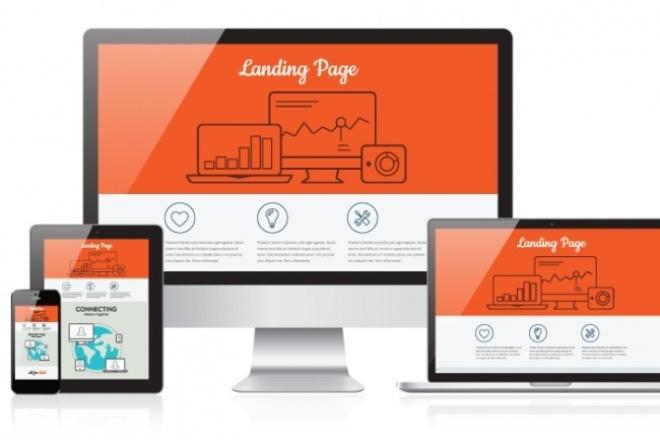 Создание уникального LandingPage Три-Четыре Страницы 1 - kwork.ru