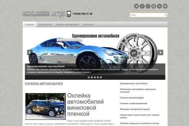 Сделаю полноценный сайт 1 - kwork.ru