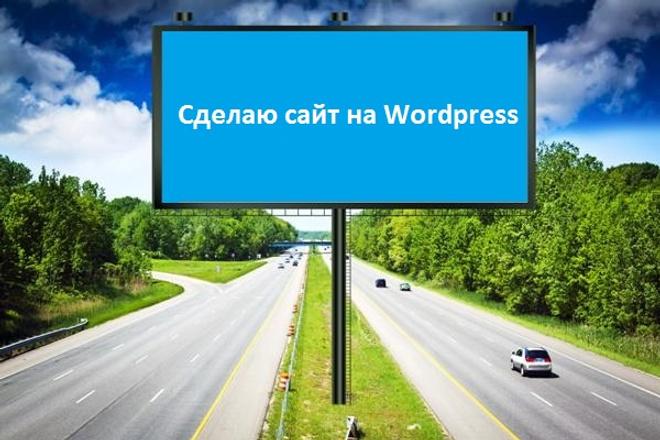 Сделаю сайт на WordPressСайт под ключ<br>Сделаю сайт на wordpress, а также настрою его с хостингом (также могу выбрать за Вас хостинг и домен, но это доп опция). SEO оптимизация бесплатно.<br>