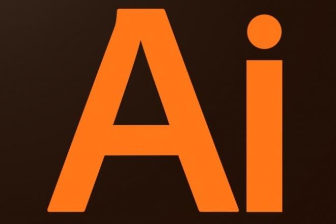 Нарисую логотип в вектореОтрисовка в векторе<br>Нарисую или отрисую логотип в векторе по вашему наброску, готовому эскизу или по техническому заданию.<br>
