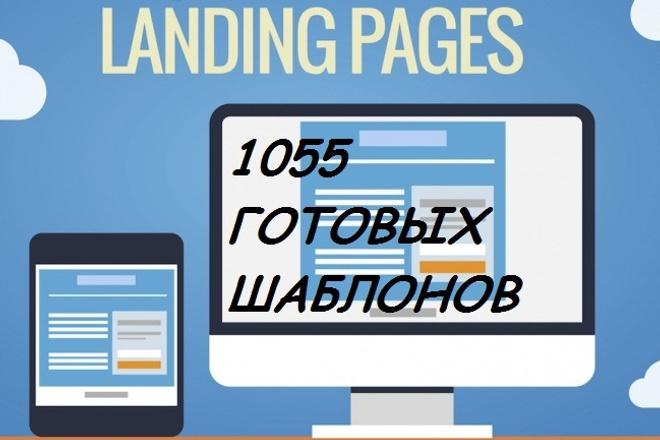 Выгодно Продаю 1055 готовых шаблонов продающих лендингов за 500 руб 1 - kwork.ru