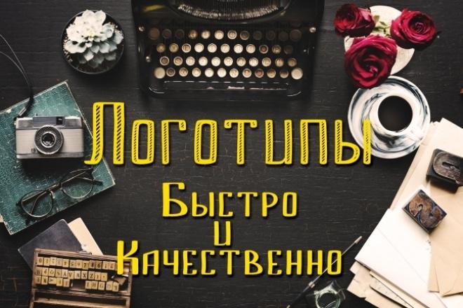 Логотип, быстро и качественно 1 - kwork.ru