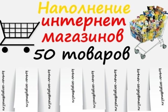 Наполню 50 карточек товара 1 - kwork.ru