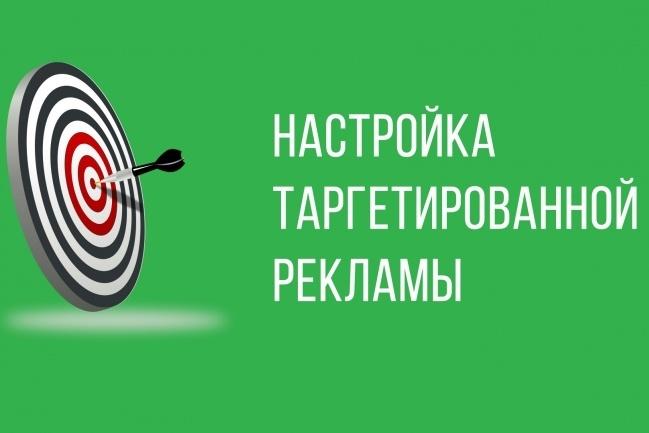 Лиды, трафик. Приведу с любой социальной сетиПродвижение в социальных сетях<br>Являюсь специалистом по настройке таргетированной рекламы во VKontakte, Facebook, MyTarget. Мои навыки: Определение целевой аудитории. Разработка аватаров целевой аудитории. Разработка стратегии рекламного воздействия на целевую аудиторию. Разработка уникального торгового предложения (УТП). Формирование баз целевых аудиторий. Создание рекламных объявлений в нескольких форматах. Тестирование рекламных объявлений и определение самых эффективных. Анализ результатов тестов. Оптимизация и корректировка рекламных кампаний. Масштабирование по оптимальным ценам за клик. Понижение цены за клик при сохранении количества переходов.<br>
