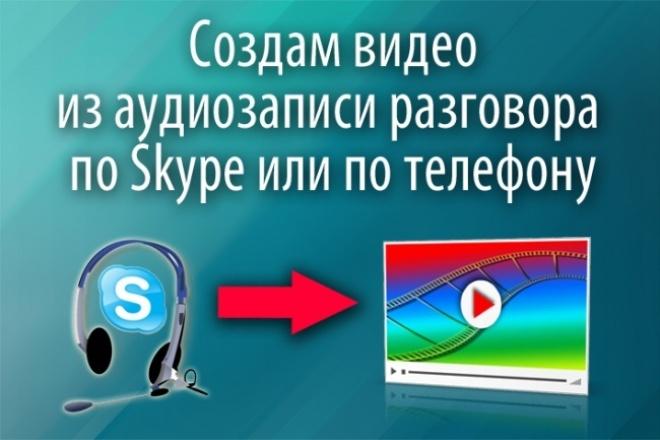 Создам видео из аудиозаписи разговора по Skype или по телефонуВидеоролики<br>Если Вы продвигаете в интернете личный бренд или свою компанию, то знаете, как мощно этому способствует наличие видео. Причем, видео самых разных жанров! В видео можно превратить и аудио . Например, фрагмент разговора по Skype или по телефону. Вы провели консультацию клиента/интервью с экспертом и записали беседу. Запись содержит ценное сообщение: А) мнение специалиста и/или Б) Ваше важное высказывание и/или В) впечатление клиента о Вашей работе. Что дальше? 1. Можно сразу разместить запись на сайте или в соцсетях. 2. Гораздо нагляднее и солиднее превратить выступление в видео, дополнив аудио-дорожку фотографией выступающего или условным аватаром, подписями и титрами. Я с удовольствием создам для Вас такое видео на основе ваших аудиозаписей . Обратите внимание! В примере у видео есть начальная или финальная заставки. Создание заставки НЕ входит в кворк. В рамках кворка возможен лишь начальный слайд – фон с обозначением, о чем это видео, например: «Впечатления Васи Пупкина от консультации психотерапевта Ивана Ивановича Иванова www.iiivanov.ru» Если Вам нужна еще и заставка – воспользуйтесь дополнительной опцией. И еще: если Ваш разговор записан через Skype как видоеофайл, но сама картинка мутная, не презенательная, я предлагаю 2 варианта обработки: А) удалить видео вообще, заменив картинкой с фото и подписью говорящего и титрами. Вариант Б): уменьшить и скадрировать «говорящую голову», добавив титры и подписи.<br>
