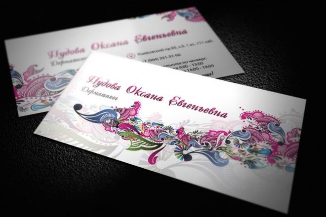 Дизайн визиток. ДвухстороннийВизитки<br>Разработаю уникальный дизайн визитки для Вас. Разработка фирменного стиля и бренда. . . Индивидуальный дизайн, логотип (лого). . .<br>