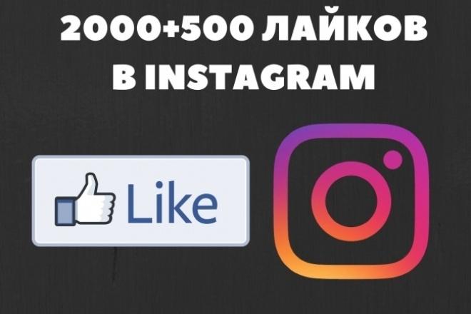 2000+500 лайков на фотографии в InstagramПродвижение в социальных сетях<br>Организую 2000+500 лайков на ваше фото или несколько фотографий ( можно разделить ). Исполнители - профили из России. Срок исполнения - 3-4 дня ( 100 - 500 лайков в сутки ).<br>
