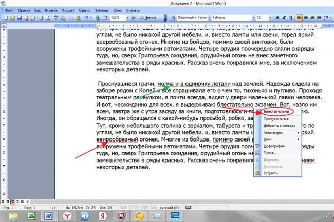 Отредактирую текстРедактирование и корректура<br>Отредактирую текст любой сложности объёмом 40 000 символов. Орфография и пунктуация. Все ошибки проверю и исправлю. Срок работы 4 часа.<br>