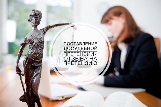 Составлю досудебную претензию, отзыв на претензию 1 - kwork.ru
