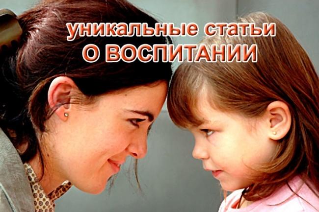 Уникальные статьи о воспитанииСтатьи<br>Напишу уникальную статью о любых аспектах воспитания детей , детско-родительских отношениях, трудностях, проблемах, заботах и радостях, связанных с воспитанием девочек и мальчиков. В том числе, о семейном образовании . У меня дочь уже несколько лет на СО, поэтому вопрос знаю не понаслышке. До 3500 символов. С тем, как я пишу, можно ознакомиться здесь: http://ihappymama.ru/skolko-nuzhno-diplomov-chtoby-stat-mamoj/?_utl_t=fb http://ihappymama.ru/ideya-dlya-leta-naryady-dlya-kukol-iz-trav/ http://ihappymama.ru/10-pravil-pokupki-detskih-veshhej-b-u/ http://ihappymama.ru/igry-so-zmeyami-dlya-zdorovya-tela-i-dushi/ http://ihappymama.ru/rebenok-vkonets-obnaglel-chto-delat/ http://ihappymama.ru/rebenok-ne-umeet-sosredotachivatsya-chto-delat/<br>