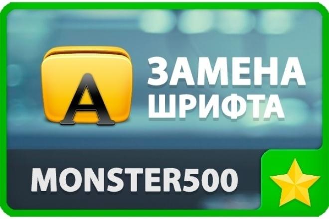 Поменяю шрифт на сайте 1 - kwork.ru