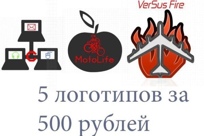 сделаю вам 5 логотипов 1 - kwork.ru