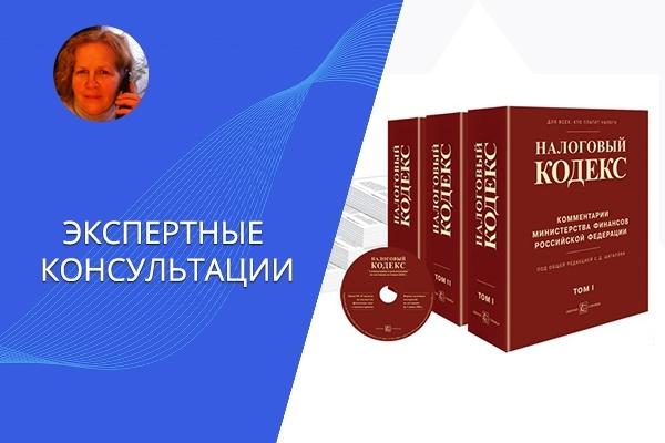 Опытный бухгалтер консультации пермский край электронная отчетность