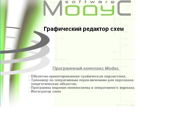 Начерчу схему в программном комплексе Модус -Графический редактор схем 1 - kwork.ru