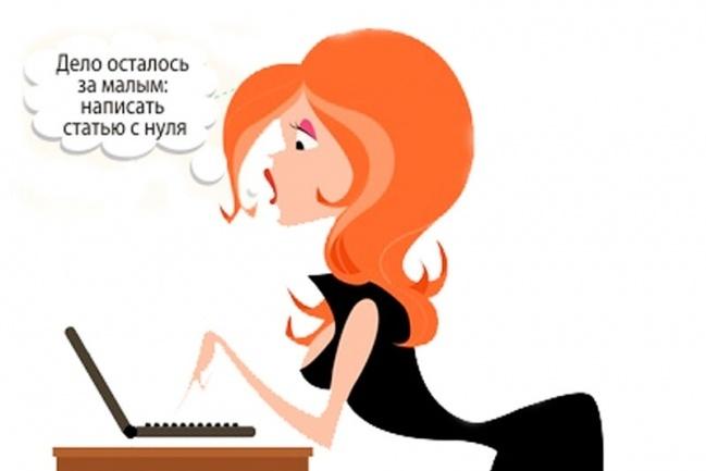 Напишу статью для сайтаПродающие и бизнес-тексты<br>Напишу для вашего сайта: продающую статью информационную статью статью инструкцию Пишу тексты на любую тематику! Без воды, ошибок и сложных оборотов. [ Ключевые слова использую ваши или подберу сама ] 2 дня изучаю тему, 2 дня пишу текст.<br>