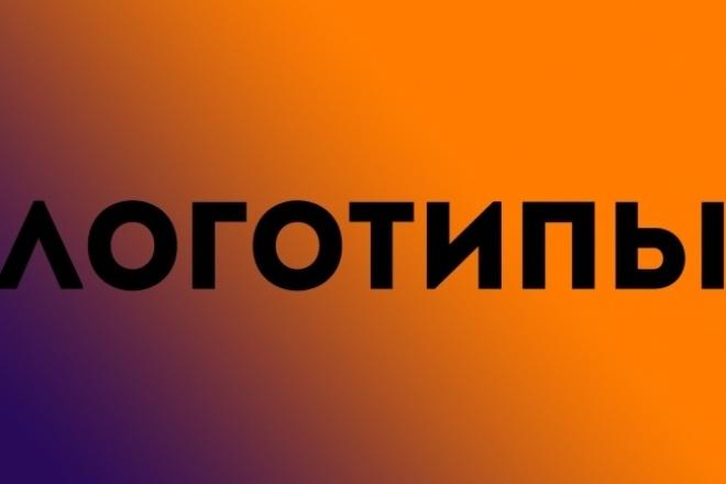 Дизайн логотиповЛоготипы<br>Создам уникальный логотип, строго по ТЗ. Качественно, быстро, недорого. По любому эскизу или с нуля.<br>