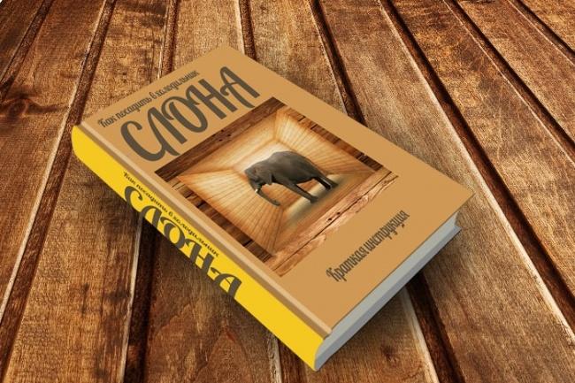 Сделаю обложку для книжки 20 - kwork.ru