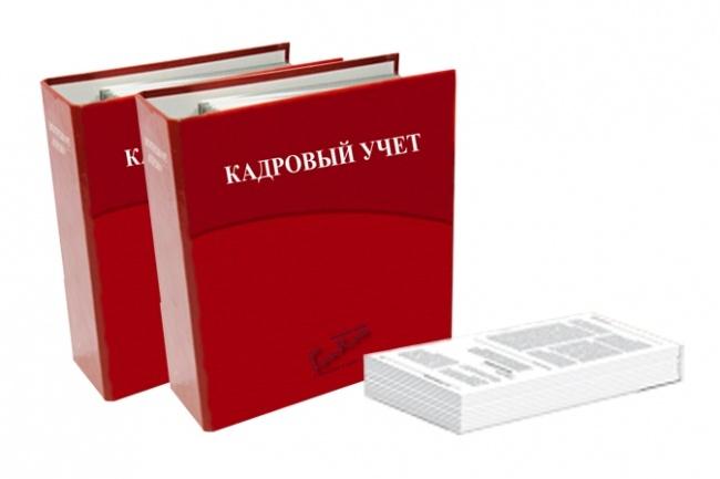 Кадровый учет документы 1 - kwork.ru