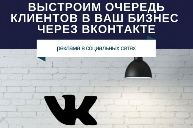 Настройка таргетированной рекламы ВконтактеПродвижение в социальных сетях<br>Настрою таргетированную рекламу Вконтакте: Что входит в кворк: - Определение Целевой Аудитории - Разработка рекламного обьявления - Настройка рекламной кампании Vkontakte - Мониторинг и корретировка внедрения правок рекламного канала для обеспечения максимальных результатов кампании в течение 5 дней. Преимуществами рекламы в соцсетях является быстрая доставка информации о бренде и акциях до потенциального потребителя. Постоянной аудитории которая проводит время в социальных сетях с каждым годом увеличивается.<br>