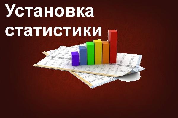 Установлю на ваш сайт счетчик статистикиСтатистика и аналитика<br>Готов установить и настроить счетчик статистики от: Яндекс Метрика Liveinternet Alexa Google Analytics Rambler TOP 100 Mail.ru и др.<br>