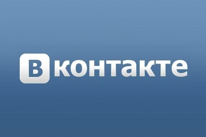 580 подписчиков в группу ВКонтактеПродвижение в социальных сетях<br>Приведу 580 подписчиков в группу ВКонтакте. Я добавляю качественных (не боты), нецелевых (незаинтересованных) участников, которые идеально подходят для расширения группы. Пoдпиcчики высoкoго качества, вступают за вознаграждение, всё делают вручную, без программ, есть побочная активность (ставят лайки, делают репосты), временно замороженных участников (с аватаркой собаки) обычно не более 8%. Подписчики в основном из России и СНГ.<br>