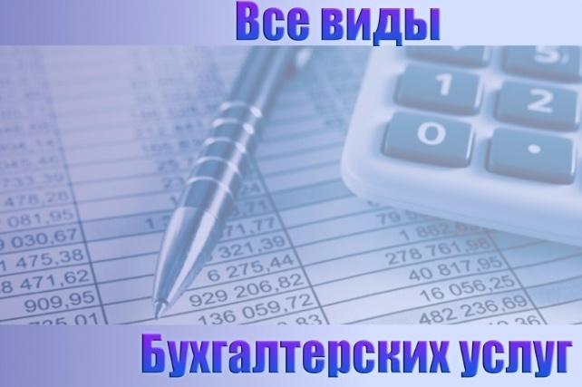 Быстрое заполнение отчетности в фсс, пфр, налоговую 1 - kwork.ru