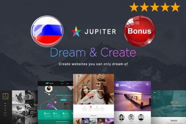 Тема Jupiter для WordPress на русском с обновлениями и плагинамиГотовые шаблоны и картинки<br>Тема Jupiter - чистая, гибкая, полностью адаптивная и готовая к Retina, тема WordPress. Она позволяет строить выдающиеся веб-сайты легко и быстро. Нет предела тому, что можно выполнять с помощью Jupiter! Мощный конструктор страниц (drag&amp;amp; drop). Еще легче менять параметры и настройки через панель администратора. Можно быстро изменить цвет сайта и его макет одним кликом. Выбирайте из различных макетов и шаблонов страниц или создавайте собственный совершенно новый макет. Версия : актуальная версия Live Preview: http://goo.gl/bYm3Mo Перевод: русский язык Активация: API ключ прописан Лицензия: шаблон предоставляется в соответствии с лицензией GNU General Public License и разработан одним или несколькими третьими лицами (разработчиками). Состав архива: - документация по установке и настройке - плагины актуальных версий - чистый код ! Бонус: все последующие обновления темы и плагинов по Вашему запросу получаете бесплатно!<br>