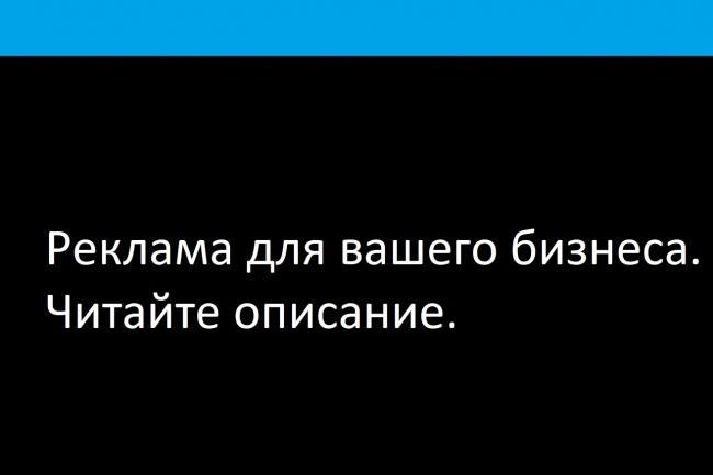 Запишу рекламу вашего бизнеса 1 - kwork.ru