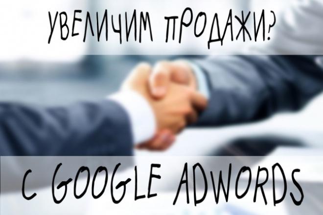 Настрою высокоэффективную рекламную кампанию в Google AdwordsКонтекстная реклама<br>Полный комплекс в одном кворке: - зарегистрирую аккаунта на Вас - соберу ключи (до 200 ключей к 1 объявлению) - составлю до 5 объявлений - настрою кампании под КМС - последующий мониторинг кампании с целью снижения цены клика до минимального значения - анализ сайта перед настройкой рекламы для увеличения конверсии - поддержка и консультации по Google Adwords Немного обо мне: - сертифицированный специалист с опытом более 5 лет - обширные комплексные знания в интернет-маркетинге, сео, программировании - постоянное повышение квалификации - мне 31 год - с удовольствием иду на контакт, даю бесплатные консультации - оперативно отвечаю на сообщения, за работу берусь сразу, не затягиваю Также беру сайты на комплексное обслуживание и продвижение.<br>