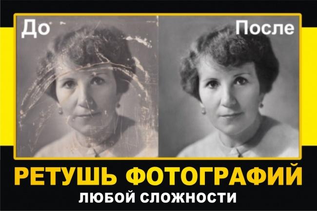 Ретушь фотографии 1 - kwork.ru