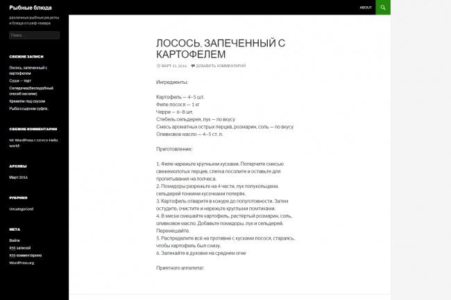 Продам сайт рыбные блюда + 11 статей 1 - kwork.ru