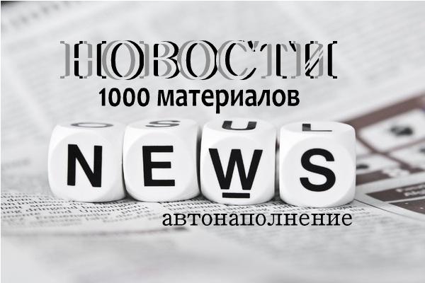Новостной Автонаполняемый сайт 1000 статей в премиум шаблоне 1 - kwork.ru