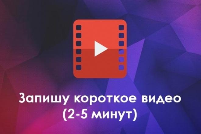 Запишу видеоВидеоролики<br>Запишу короткое видео (2-5 минут) со своим участием и вашим текстом. Мелодия на фон и/или интро - по желанию.<br>