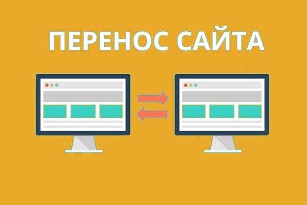 Перенос сайта на dle с хостинги на хостинг хостинг на by ru