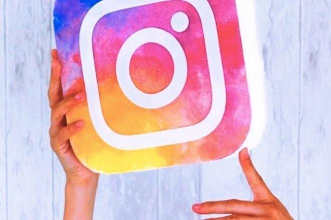 Качественный аудит страницы InstagramПродвижение в социальных сетях<br>Сами пытаетесь продвигать свою страничку в инстаграм? Нет денег на специалиста? Есть решение! Комплексный аудит вашего аккаунта и советы по продвижению. Что входит в анализ и рекомендации? -аватар -название -описание профиля - варианты рубрик и контента -рекомендации по стилю фото - площадки для рекламы и прочее То есть, вы получите качественный полноценный анализ, узнаете ошибки и рекомендации по устранению!<br>