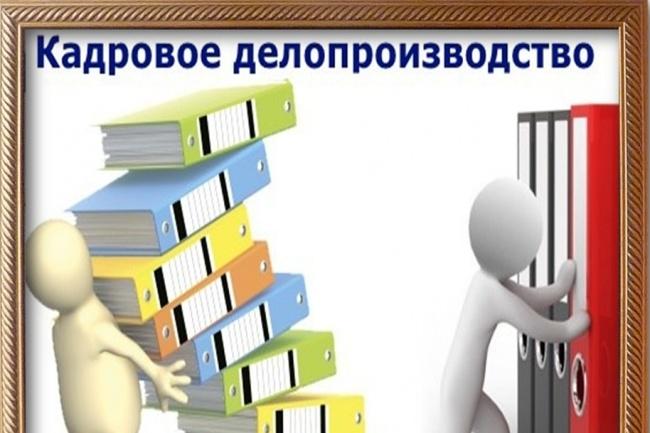 Профессиональная подготовка кадровых документов 1 - kwork.ru