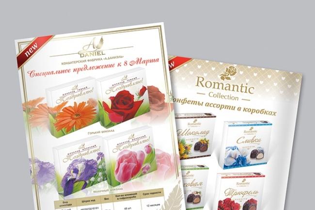 Профессиональный дизайн листовок и флаеров 1 - kwork.ru