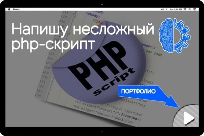 Напишу несложный php-скриптСкрипты<br>Напишу несложный скрипт на php (это может быть калькулятор, график, который берет данные с другого сайта(например курсы валют) и т.д.). Сложный заказ или нет, надо смотреть, так что пишите, с радостью всё обсудим. *Беру только небольшие задания.<br>