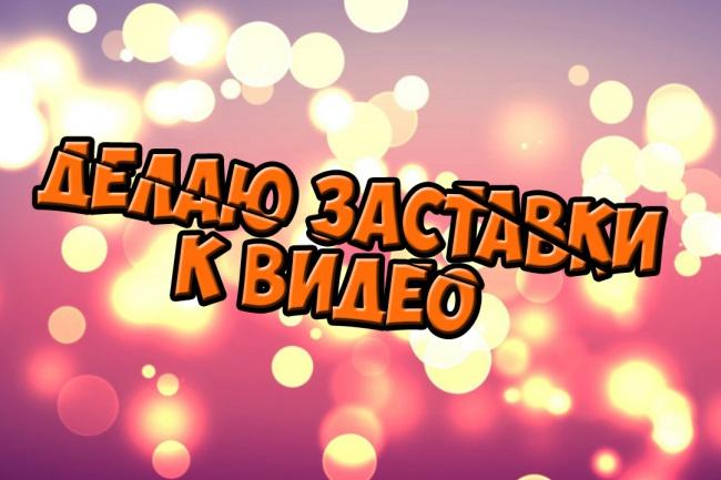 Сделаю заставку для видео - интро 1 - kwork.ru