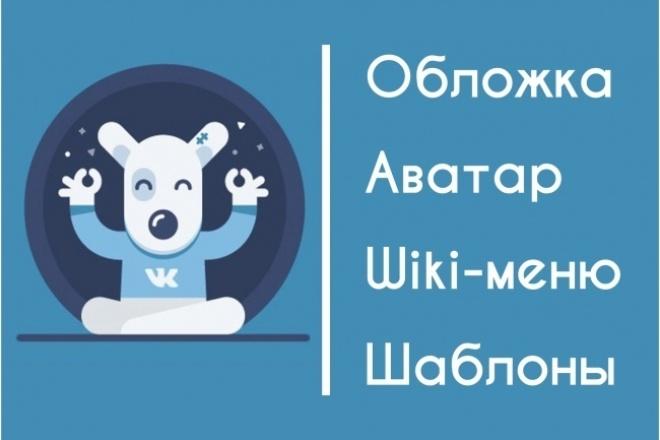 Оформление вашей группы ВК 1 - kwork.ru