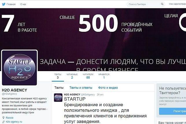 Создам страницу в Твиттере, с 300 читателями за 3 дня 1 - kwork.ru