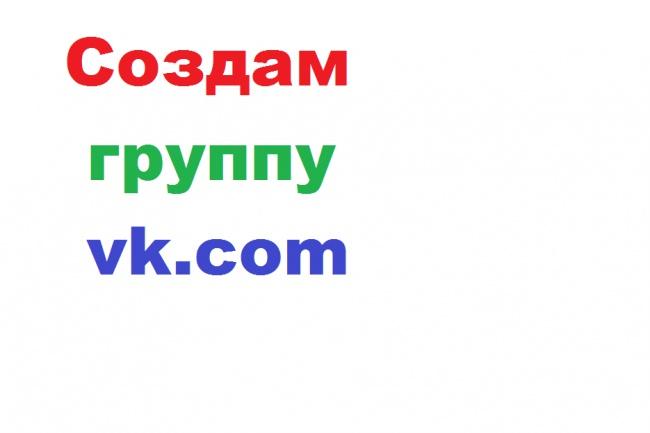 Группа (public) в контакте vk.com 1 - kwork.ru