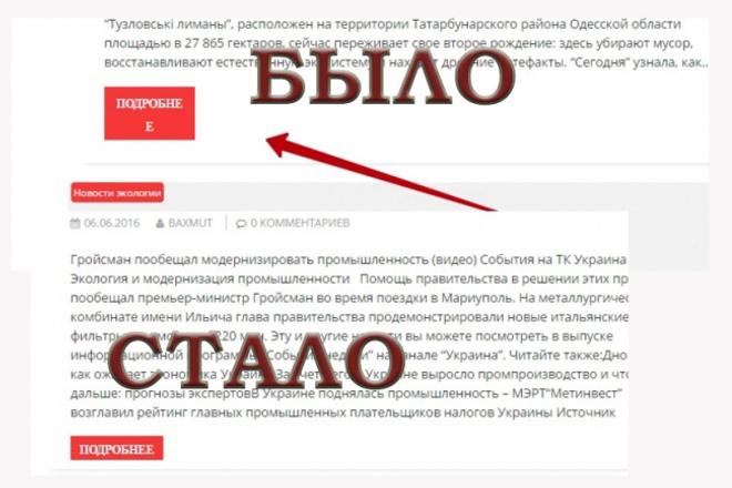 Сделаю любые правки дизайна шаблонов WordPress и DLEДоработка сайтов<br>Сделаю правку любого дизайна вашего шаблона на WordPress или DLE. Могу сделать изменение цвета различных областей, изменение размера шрифта, изменение самого шрифта, удаление копирайтов, удаление скрытых ссылок, правка виджетов и другие пожелания клиента. Убедительно прошу перед заказом Кворка предварительно обговорить в личном сообщение будущий заказ, все его нюансы и срок начала работы во избежании недоразумений.<br>
