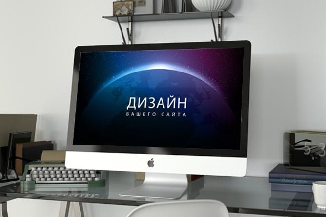 Отрисую дизайн сайта 1 - kwork.ru